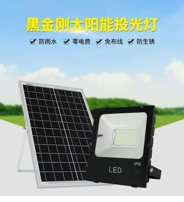 超亮高能100W太陽能投射燈.戶外.防水.高容量鋰電池.晚上自動亮。