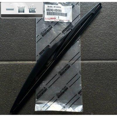 【一百世】原廠後雨刷 豐田 SIENTA NX200T NX300H WISH YARIS RAV4 PREVIA