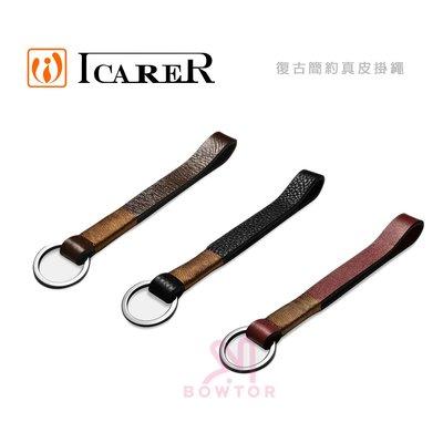 光華商場。包你個頭【ICARER】復古系列 手繩 鑰匙環 真皮 牛皮 簡約 時尚 高質感
