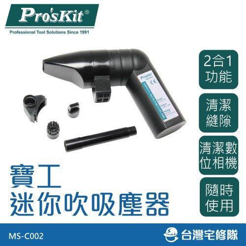 Pro's Kit寶工牌 迷你吹吸塵器(電池式) MS-C002 免插電 多配件 3C產品清潔-台灣宅修隊17ihome