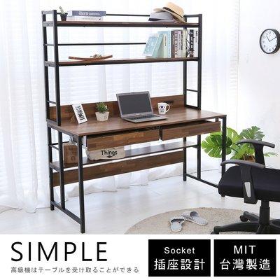免運 【澄境】140大桌面附插座附二大抽層架工作桌 TA077+2BD 工作桌 電腦桌 書桌 層架書桌  辦公桌