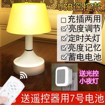嬰兒充電小夜燈插電床頭燈創意夢幻新生兒遙控臺燈臥室喂奶燈