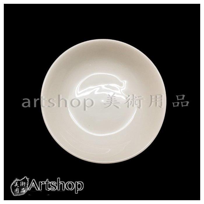 【Artshop美術用品】天成 10公分 國畫調色專用 碟子 調色盤 瓷器