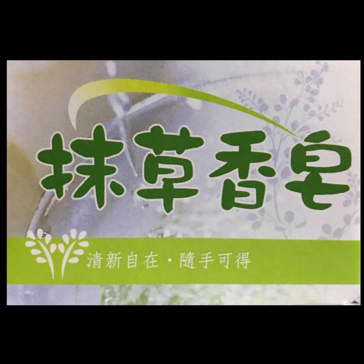 台灣製 抹草香皂