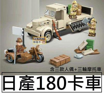 樂積木【當日出貨】第三方 日產180卡車 含三款人偶 三輪摩托車 非樂高LEGO相容 日軍 國軍 軍事 二戰100121