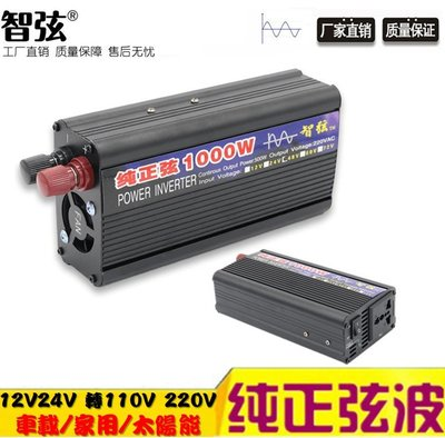 【Sun】智弦 1000W 純正弦波逆變器 電源轉換器 DC12V 24V 轉 AC110V 220V 高雄市