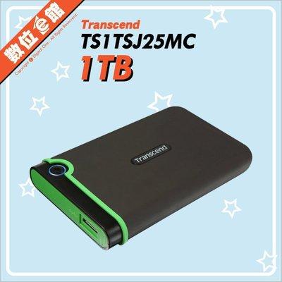 【全新盒裝公司貨】Transcend 創見 1TB 1T 25MC TS1TSJ25MC 行動硬碟 外接硬碟 TypeC
