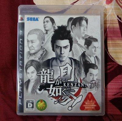 PS3 人中之龍 見參 純日版(編號124)