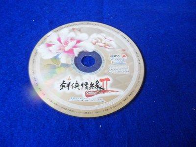 紫色小館-58-1--------劍俠情緣 2