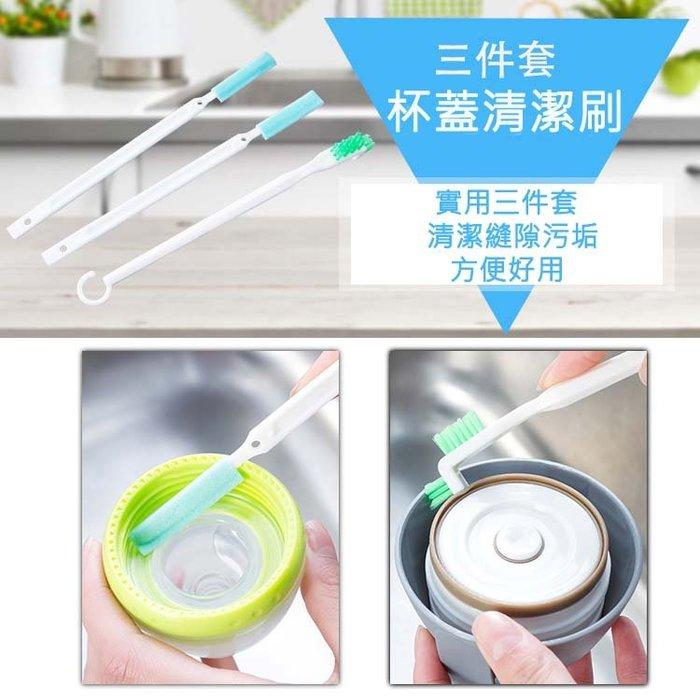 縫隙清潔組 杯蓋清潔刷 水壺清潔刷 奶瓶刷 杯刷