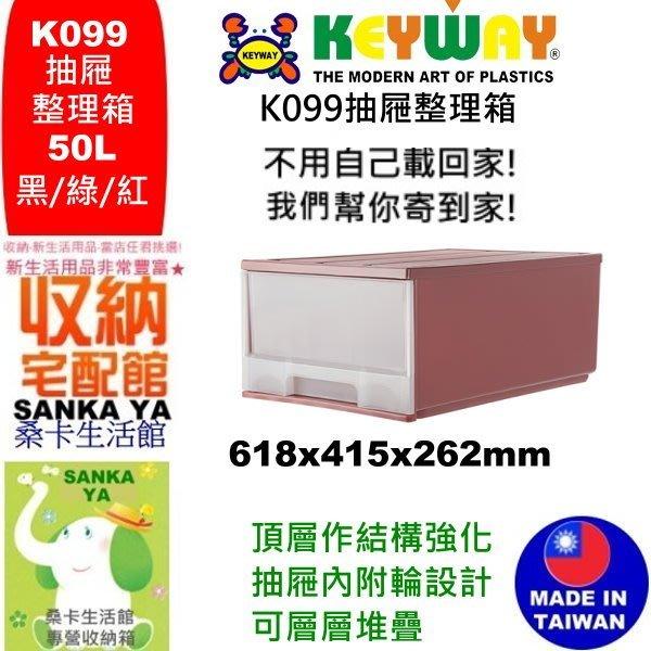 「桑卡」全台滿千免運不含偏遠地區/K099超大單抽屜整理箱/置物櫃/學校必備/收納箱/K-099直購價