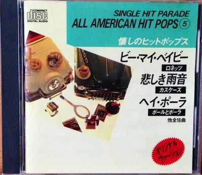 Single Hit Parade All American Hit Pops 5懷舊經典合輯(日本版)