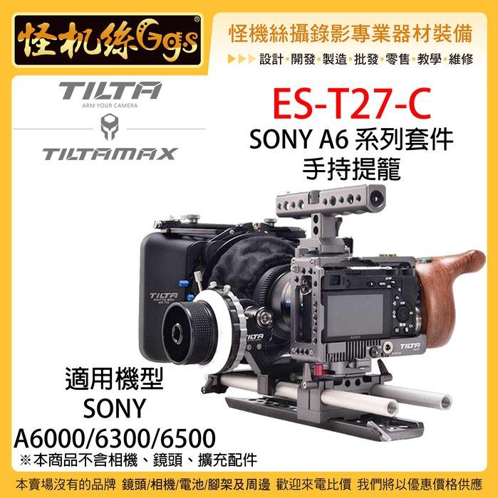 怪機絲 3期含稅 Tilta 鐵頭 ES-T27C SONY A6 系列套件 專用兔籠 提籠 公司貨 電影 A6500