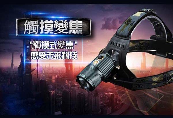 獨家 最新科技 POKO 全自動電子觸控式按鈕變焦 CREE XM-L L2  鋰電頭燈 (全配組) 登山/演習