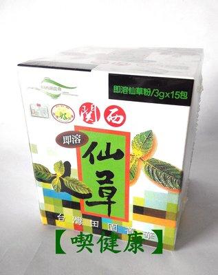 【喫健康】關西鎮農會即溶仙草粉(15包)/買8盒可免運