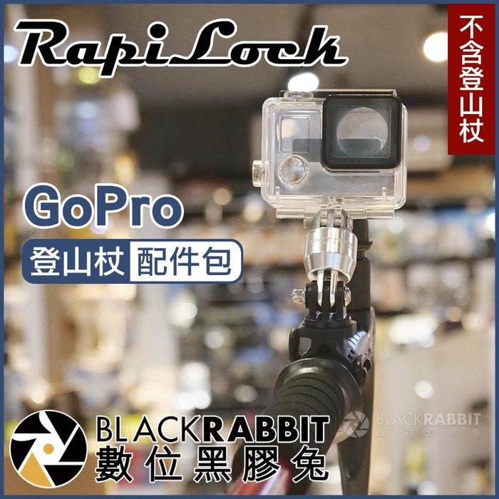 數位黑膠兔【 RapiLock GoPro 登山杖 配件包 (不含登山杖) 】 7 8 管徑 固定架 固定夾 支架 底座