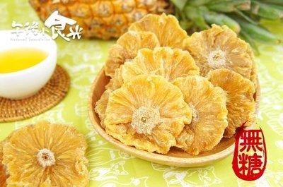 【午後小食光】關廟金鑽無糖鳳梨花果乾(200g±5%/包)