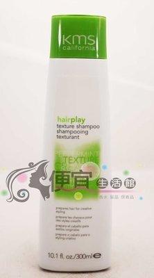 便宜生活館【洗髮精】KMS-層次洗髮精300ml-給予自然線條與微豐量感
