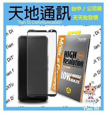 《天地通訊》hoda【ASUS ROG Phone 3 ZS661KS】手遊專用2.5D滿版 霧面9H鋼化貼 全新供應※
