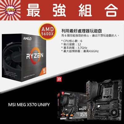 【米特3C數位】🔥最強組合🔥AMD R5 5600X/微星 MEG X570 UNIFY(現貨)