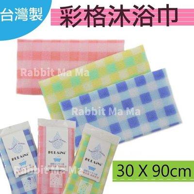 台灣製沐浴巾-彩色格子/布萊妮彩色格子沐浴巾.澡巾 P011 兔子媽媽