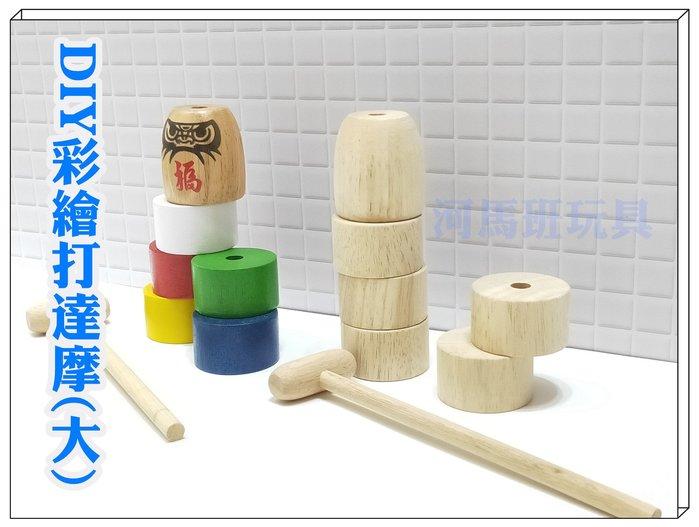 河馬班玩具- 懷舊童玩~DIY彩繪打達摩(大)台灣製造
