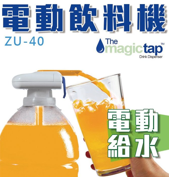 【傻瓜批發】(ZU-40)電動飲料機 Magic tap 自動給水 吸水器 自動吸管 汽水瓶 魔術飲水器 板橋自取