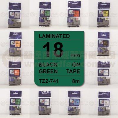 【費可斯】相容性護貝標籤帶18mm綠底黑字雷同TZ-741/ TZe-741適用PT-2700含稅價