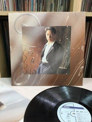 絕版LP 黑膠唱片 黎明 是愛是緣 (附歌詞紙 整體95%新 收藏首選)