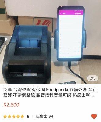 熱銷蝦 皮實績獨家繁體中文版本音量自行調整 影片實拍 現貨全新品 Foodpanda 熊貓外送 藍芽連線 不需拉網路線 語音播報 熱感出單機 打印機 外送平台