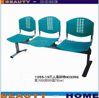 【Beauty My Home】19-CB-329-03三人座排椅【高雄】