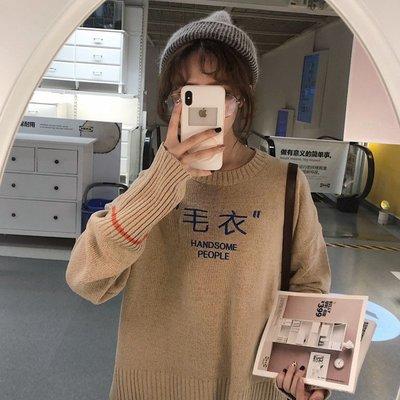 網紅毛衣女慵懶風新款韓版chic怪味少女長袖上衣套頭針織衫