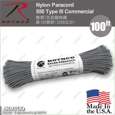 【ARMYGO】美國 ROTHCO 軍規7芯尼龍傘繩 (灰色)