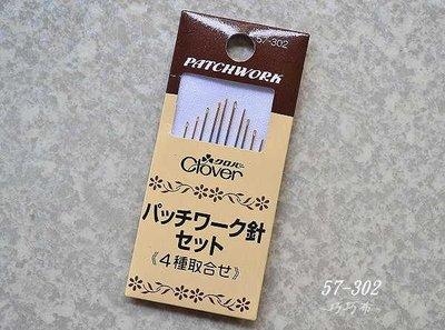 *巧巧布拼布屋*日本進口~57-302 可樂牌拼布縫針(四種) / 拼布工具