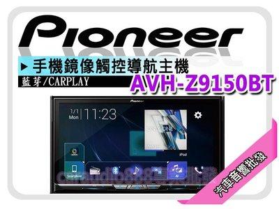 【提供七天鑑賞】PIONEER 先鋒 旗艦機【AVH-Z9150BT】WIFI 安卓/蘋果/CAR PLAY 無線連接