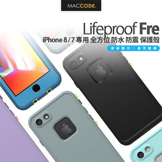 LifeProof Fre iPhone 8 / 7 專用 全方位 防水 防震 保護殼 原廠正品 現貨 含稅