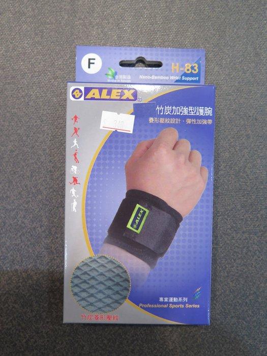 【iSport愛運動】♤   運動防護 ♤ ALEX 竹炭加強型護腕 H83