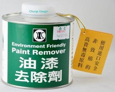 【歐樂克修繕家】Environment Friendly 南星 油漆 去除劑 去漆劑 去漆水 除漆