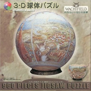 A區特價選購(需再加B區1款)Wachifield 達洋瓦奇斐爾德 960片絕版3D立體塑膠球型拼圖,2096-201