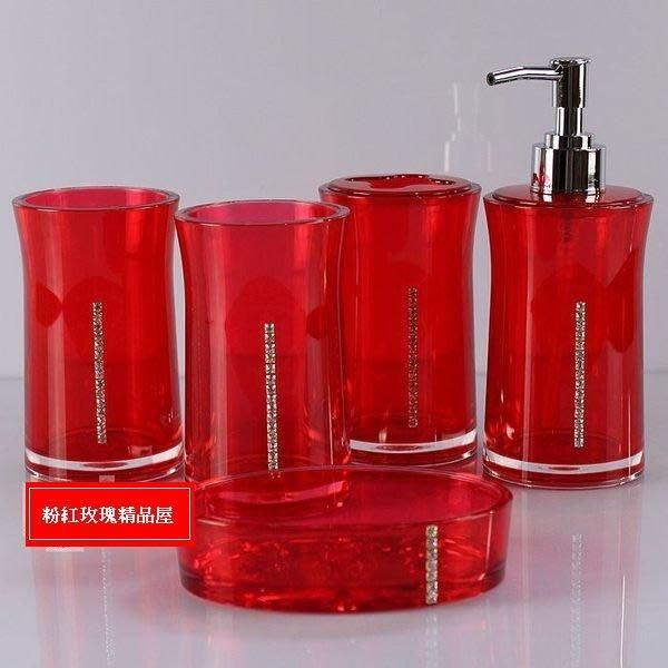 粉紅玫瑰精品屋~壓克力高檔鑲鑽衛浴五件套/浴室用品/新婚喬遷禮物--紅~現貨+預購