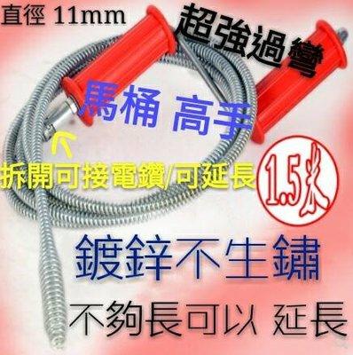 小乖乖百貨11mm 1.5米 水管通管條  疏通彈簧 地板 馬通過彎高手 附手搖把手動也可接電鑽更省力