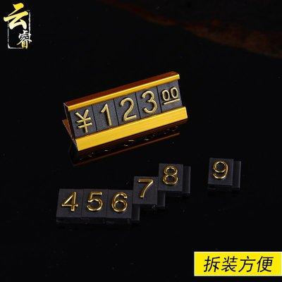 港灣之星-云睿鋁合金價格牌標價牌商品價格標簽茶葉標價簽手機價格簽價錢牌(規格不同價格不同)