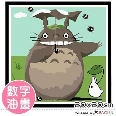 八號倉庫 龍貓 DIY繪畫卡通龍貓數字油畫 20x20【1B010Z476】