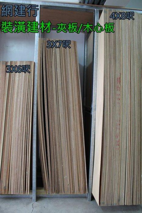 【全部可零買】網建行® PlayWood 玩木板 夾板 【3X6呎*厚度12mm~每片450元】 代客裁切、零散購買服務