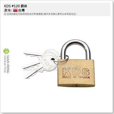 【工具屋】*含稅* KDS #120 銅鎖 40mm 同號鎖 (1打-12入) 銅掛鎖 鎖頭 置物櫃鎖 旅行箱 行李箱鎖