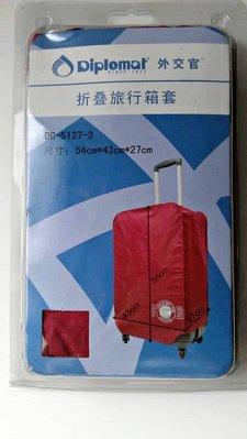 *☆時尚美學☆*  Diplomat 外交官 行李箱 旅行箱  防塵套 箱套  保護套 ( 54*43*27cm )
