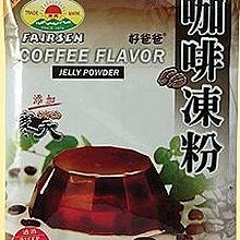 ~* 萊康精品百貨*~ 惠昇 咖啡凍粉 1000公克