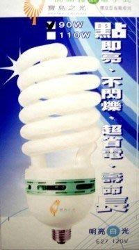寶島之光90W超亮電子式螺旋燈管~90W螺旋燈管~90w省電燈泡=400w省電燈泡 台中市