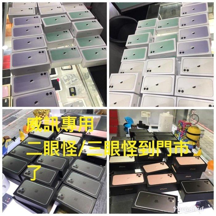 無卡刷卡分期)全新港版 雙卡版 IPHONE 11 i11 PRO MAX 64 64G 64GB 256 256GB
