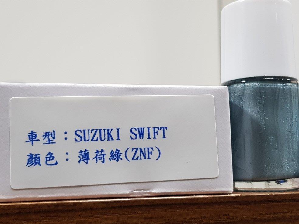 <名晟鈑烤>艾仕得(杜邦)Cromax 原廠配方點漆筆.補漆筆 SUZUKI SWIFT 顏色:薄荷綠(ZNF)